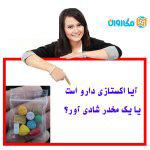 آیا-اکستازی-دارو-است-یا-یک-مخدر-شادی-آور؟