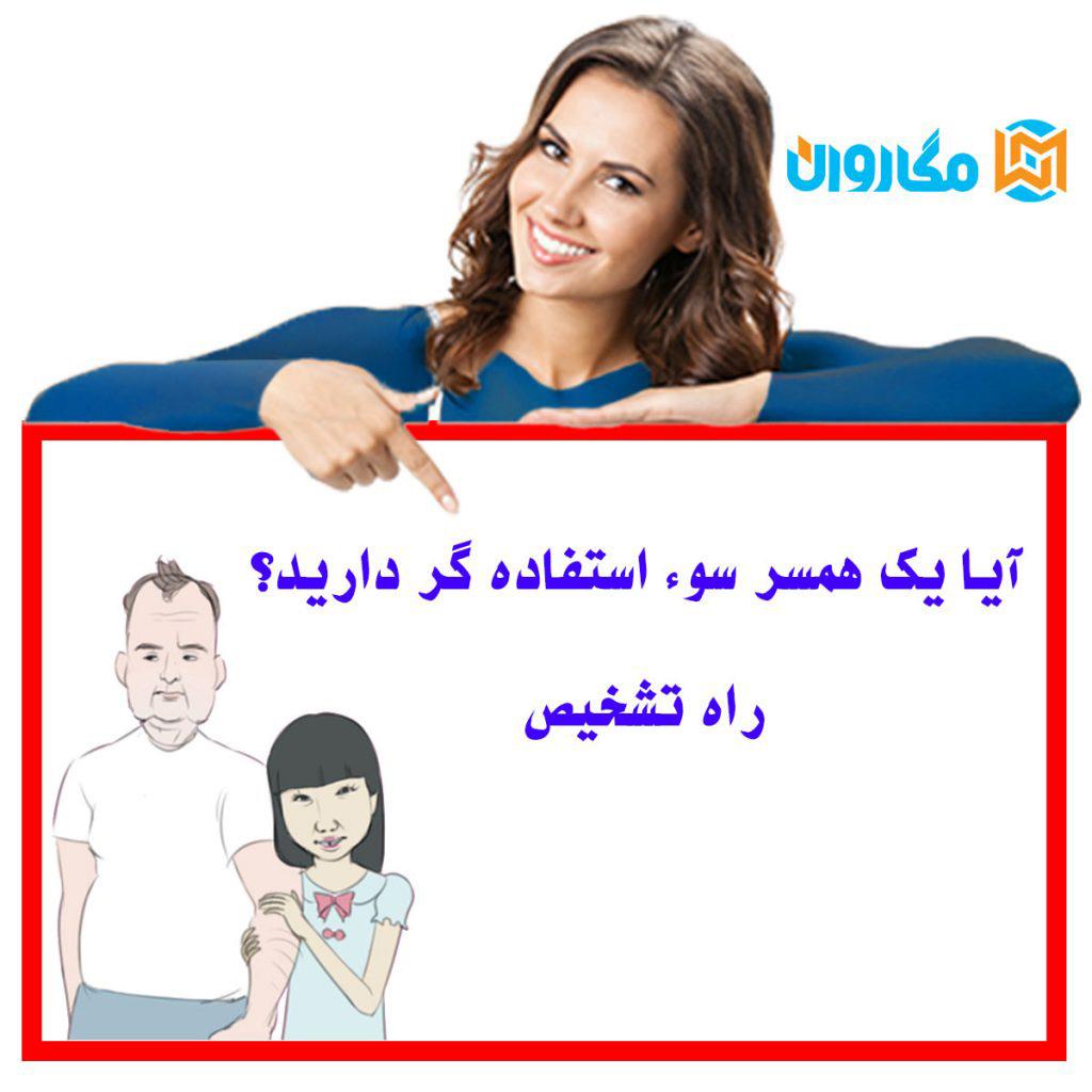 آیا یک همسر سوء استفاده گر دارید؟ راه تشخیص