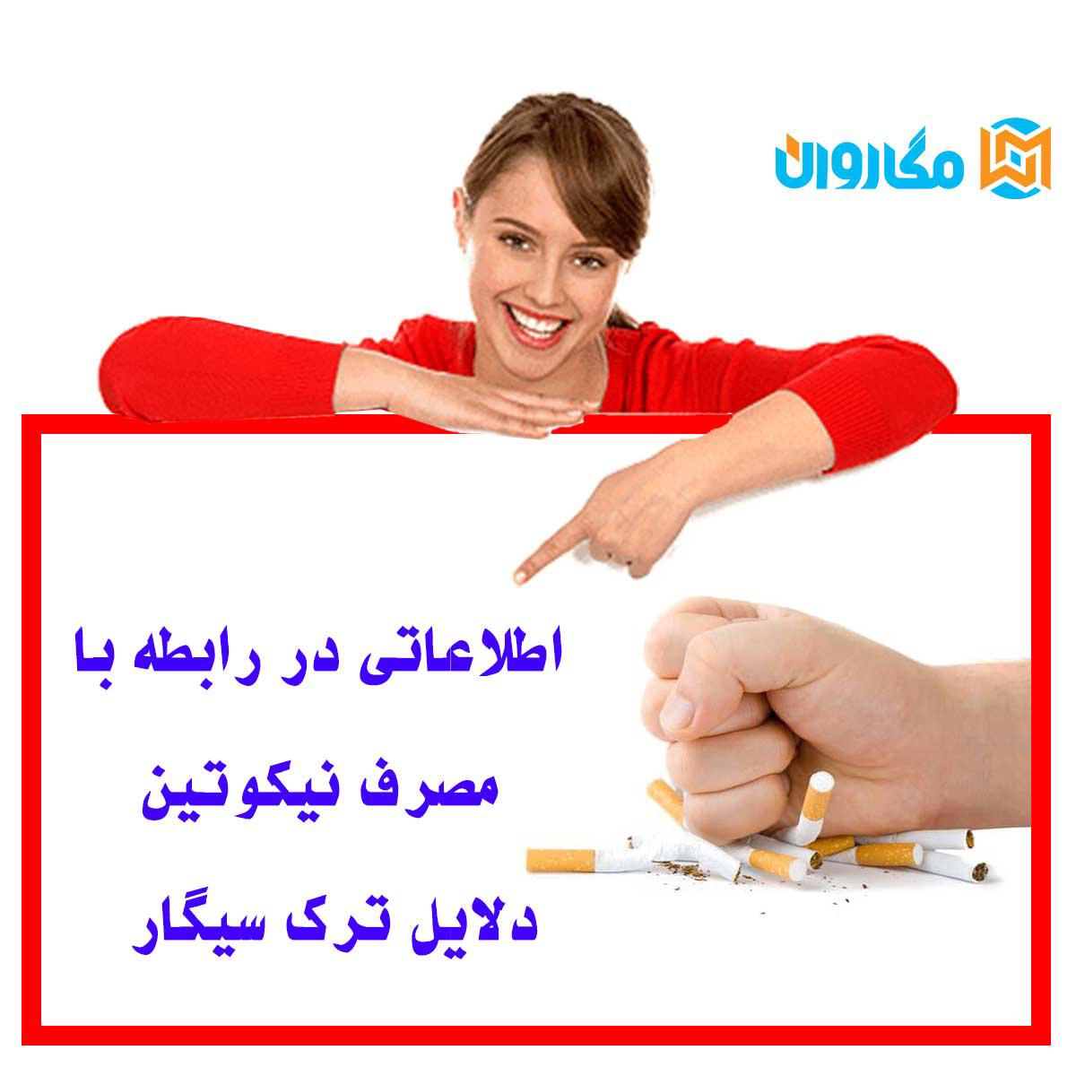 اطلاعاتی در رابطه با مصرف نیکوتین - دلایل ترک سیگار