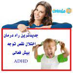 جدیدترین راه درمان اختلال نقص توجه / بیش فعالی ADHD
