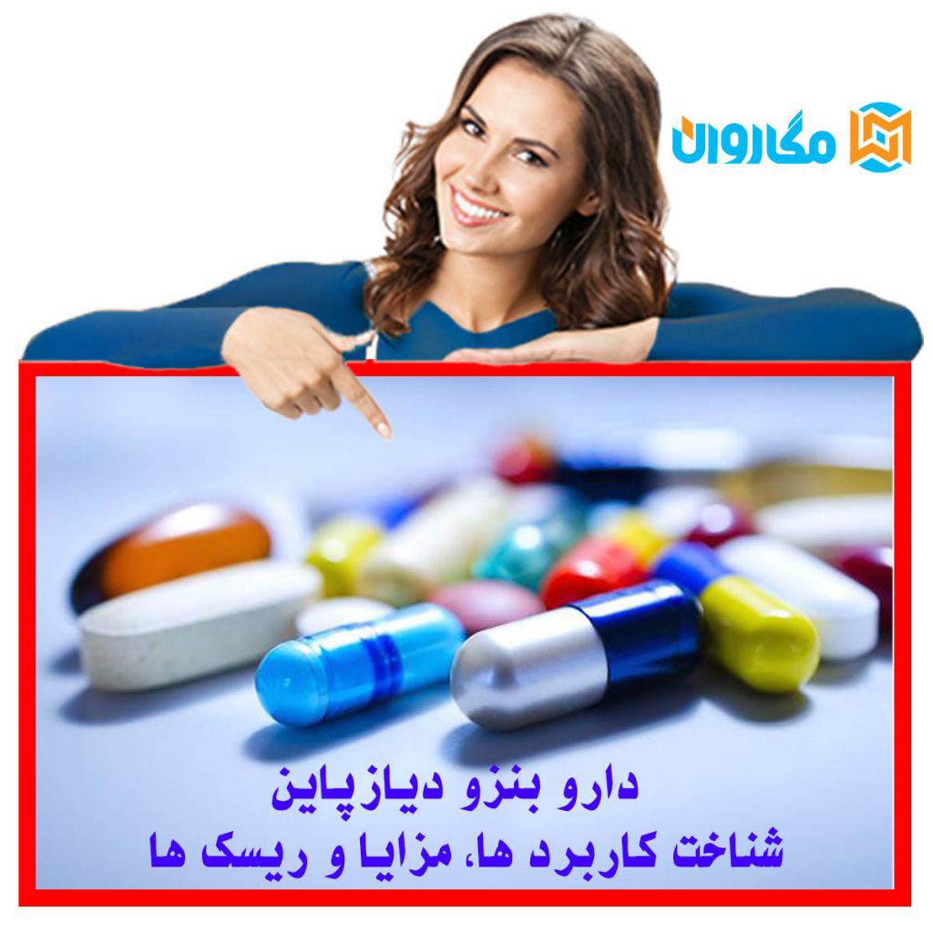 دارو بنزو دیازپاین شناخت کاربرد ها، مزایا و ریسک ها