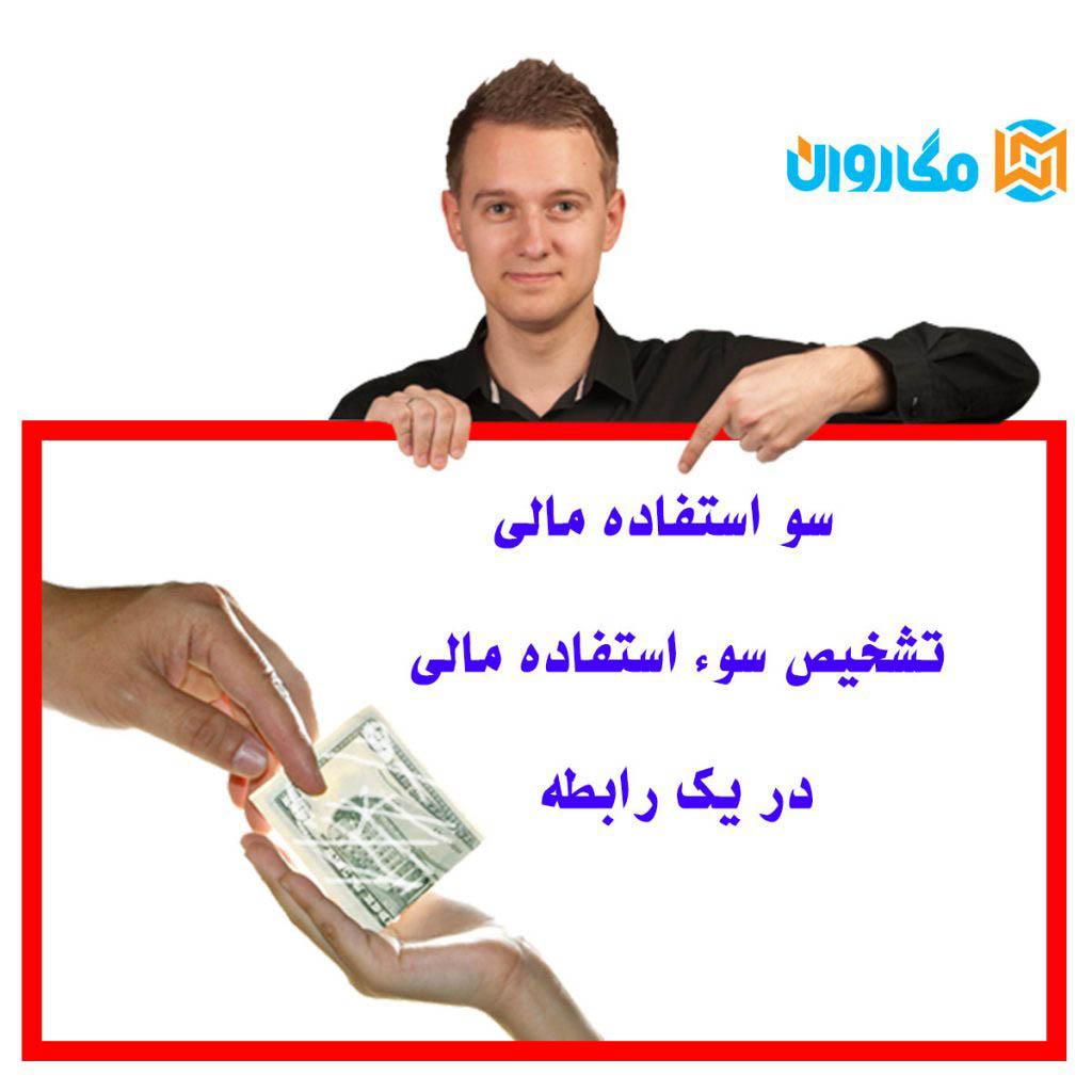 سو استفاده مالی / تشخیص سوء استفاده مالی در یک رابطه