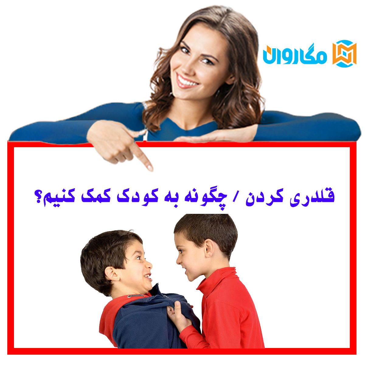 قلدری کردن / چگونه به کودک کمک کنیم؟