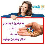 موثرترین دارو برای ADHD به روش دکتر جاکولین سینفیلد
