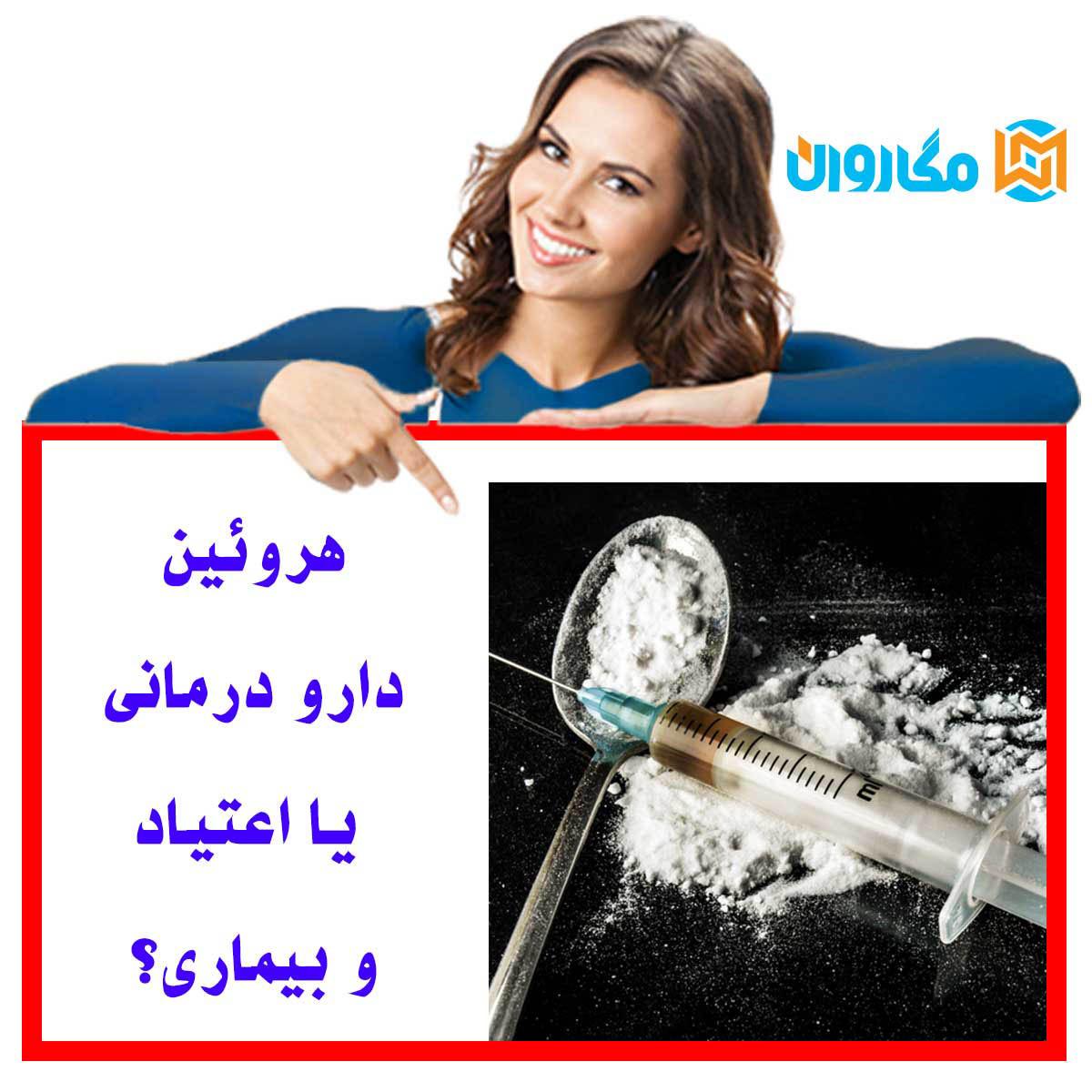 هروئین - دارو درمانی یا اعتیاد و بیماری؟