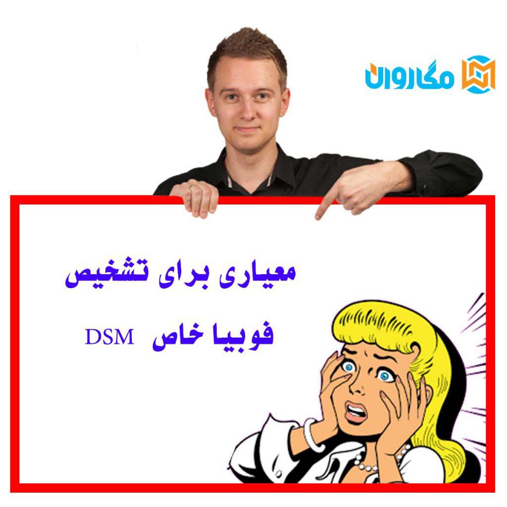 DSM معیاری برای تشخیص فوبیا خاص
