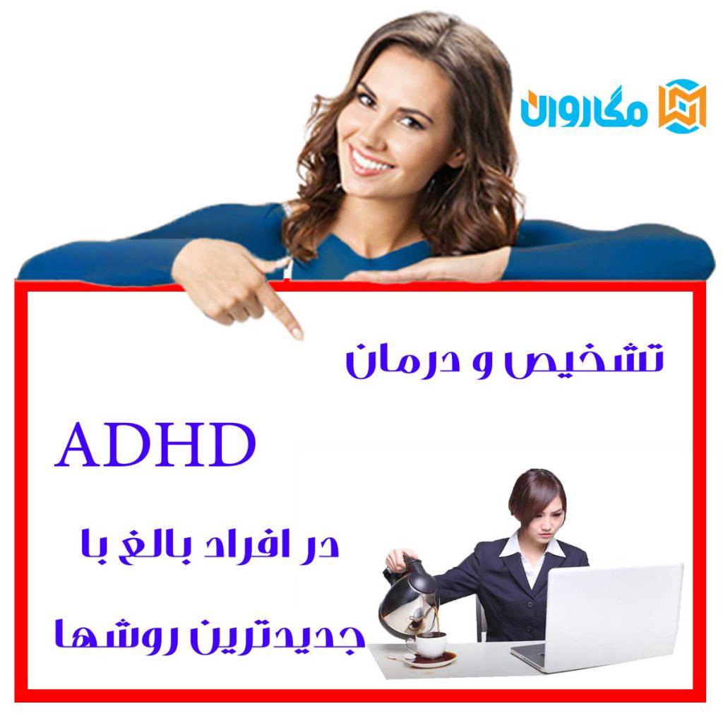 تشخیص و درمان ADHD در افراد بالغ با جدیدترین روشها 1