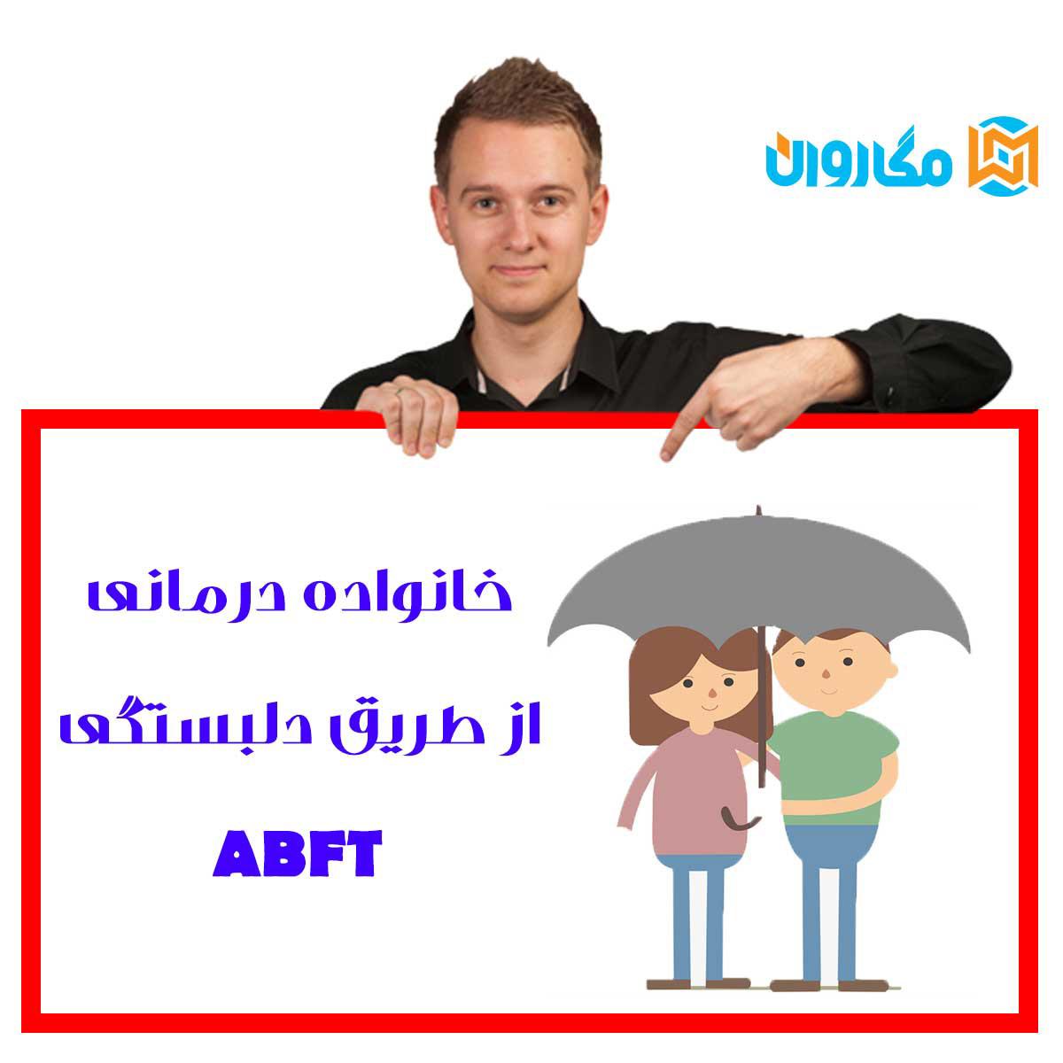 خانواده درمانی از طریق دلبستگی ABFT