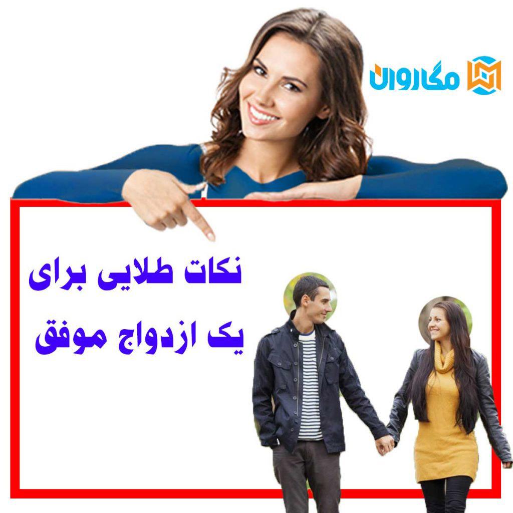 نکات طلایی برای یک ازدواج موفق