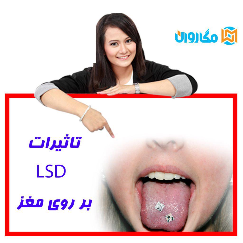تاثیرات اسید دی لیزرژیک دی اتیلامید بر روی مغز - تاثیر LSD 1