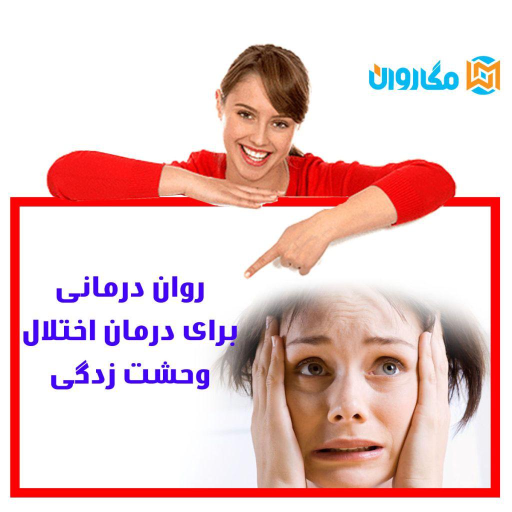 روان درمانی برای درمان اختلال وحشت زدگی 1