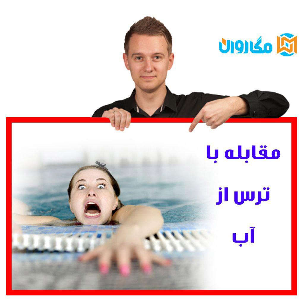 ترس از آب