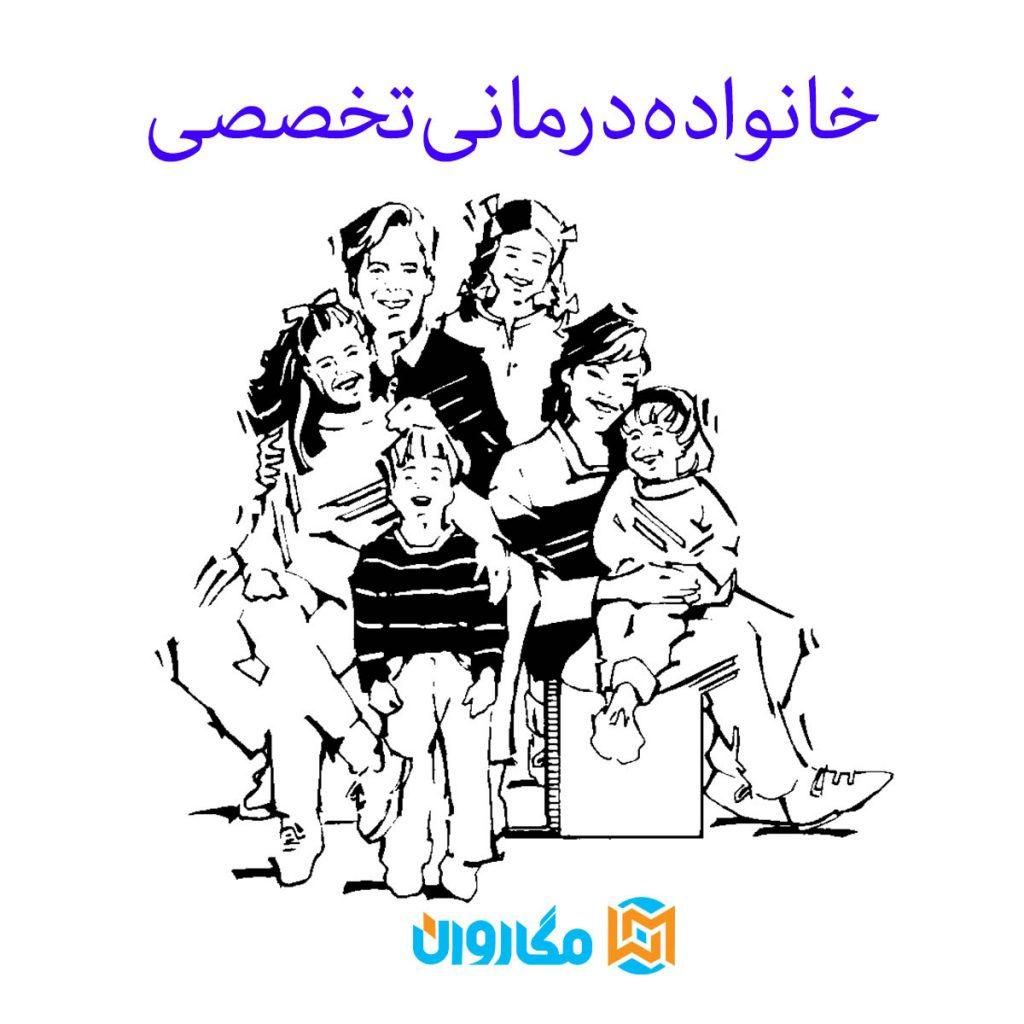 خانواده درمانی تخصصی