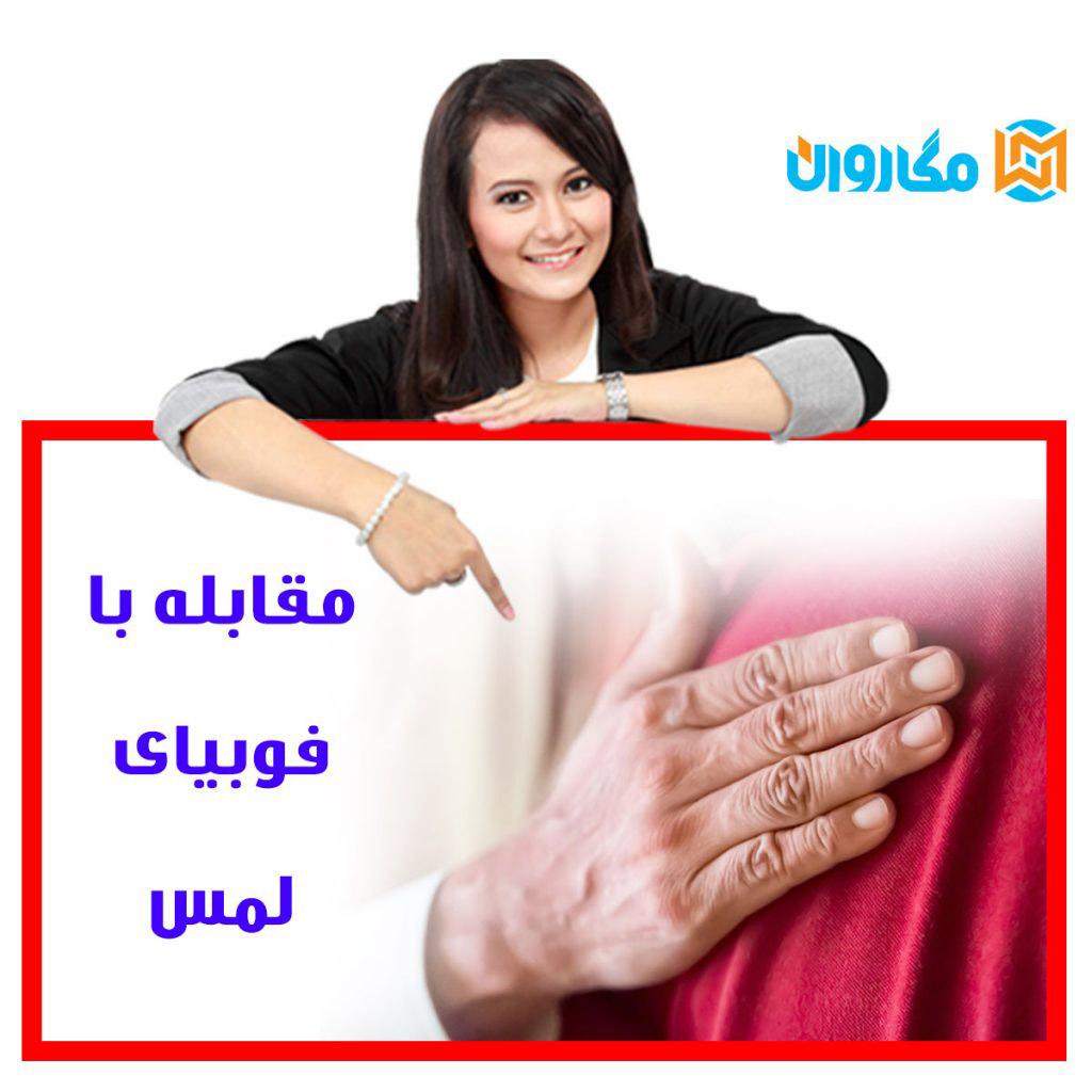 مقابله با فوبیای لمس 1