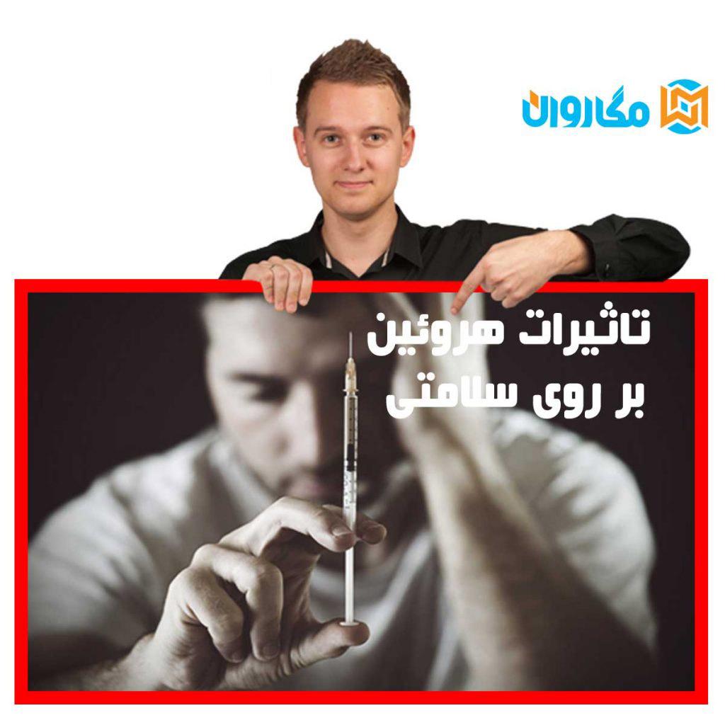 تاثیرات هروئین بر روی سلامتی 1