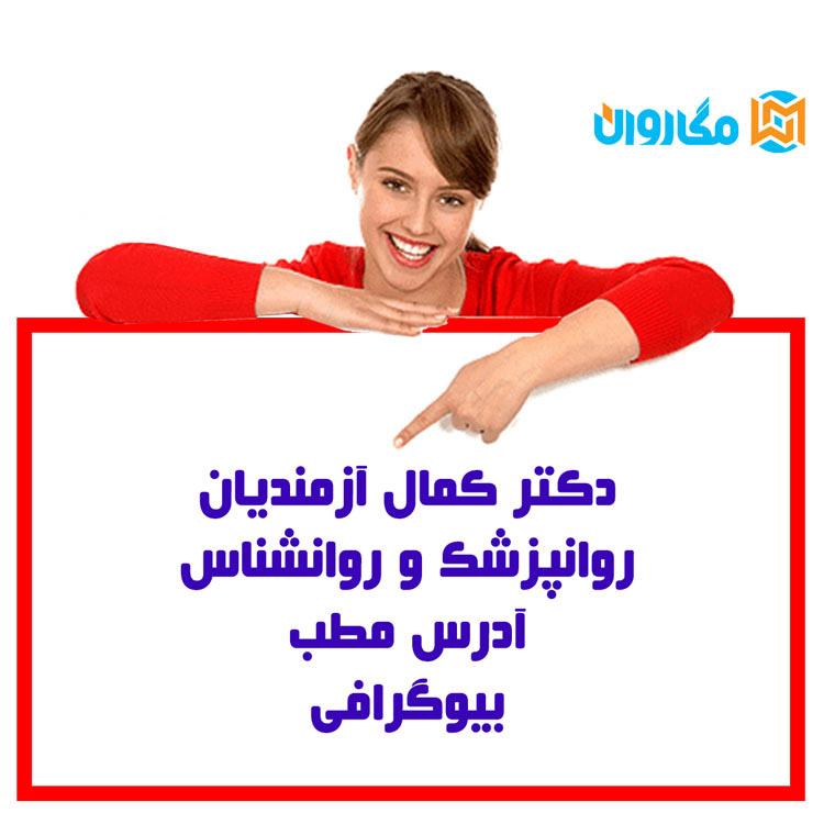 آدرس مطب دکتر کمال آزمندیان سعادت آباد تهران
