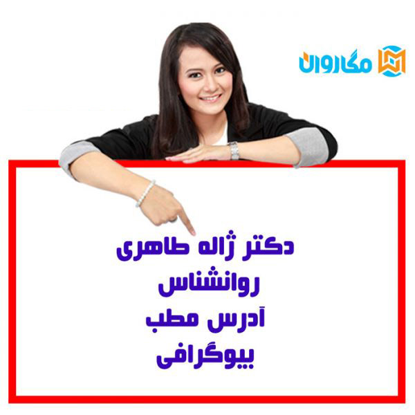 دکتر ژاله طاهری روانشناس تهران