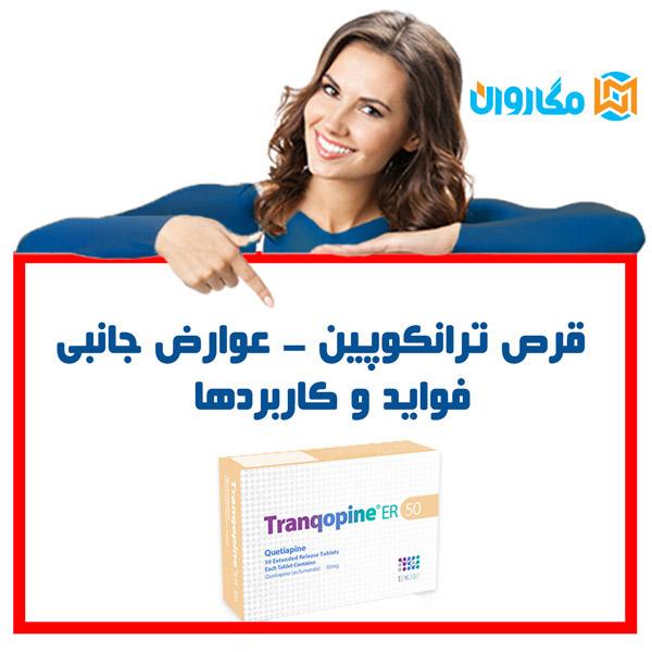 قرص ترانکوپین - عوارض جانبی - فواید و کاربردها دکتر نظری