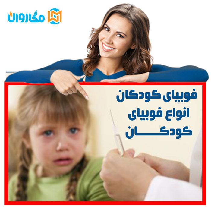 فوبیای کودکان و انواع فوبیای کودکان 8